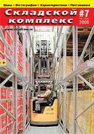 журнал складские технологии